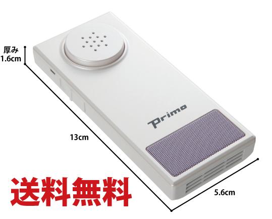 【送料無料】聴七郎(ちょうしちろう) HA-7 プリモ 助聴器 マイクレシーバー 介護用品【代金引換不可】