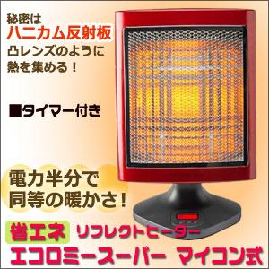 【送料無料】省エネリフレクトヒーターエコロミースーパー マイコン式 ECSH-600 [暖房 冬 ヒーター 足元]【代金引換不可】