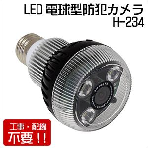 【送料無料】LED電球型防犯カメラ H-234 4981 [防犯 空き巣 対策 LED マイクロSD]【代金引換不可】