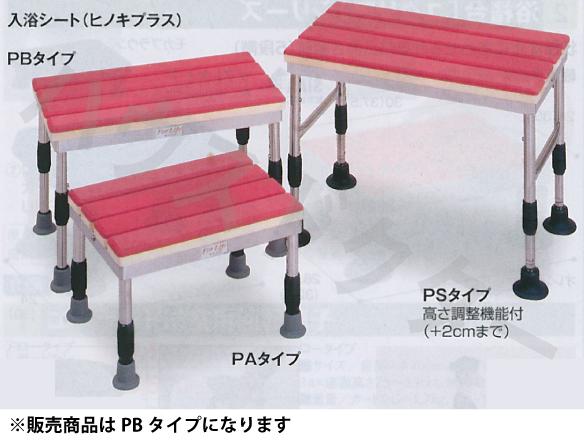 入浴シート 高さ調節式 PBタイプ フォーライフメディカル [介護用品 浴室 浴槽 踏み 台]【代金引換不可】