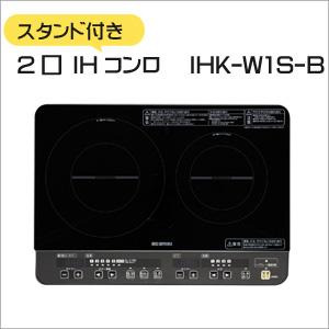 【送料無料】アイリスオーヤマ 2口 IHコンロ スタンド付IHK-W1S-B [調理 料理 キッチン コンロ IH]【代金引換不可】