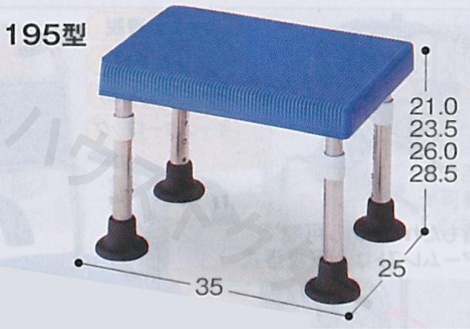【送料無料】アルコー入浴用椅子 195型 (高さ調節式) 星光医療器製作所 [介護用品 浴室 浴槽 踏み 台]【代金引換不可】
