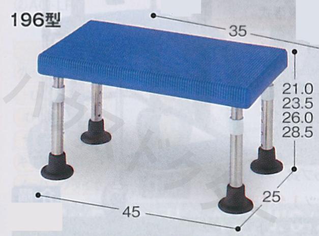 【送料無料】アルコー入浴用椅子 196型 (高さ調節式) 星光医療器製作所 [介護用品 浴室 浴槽 踏み 台]【代金引換不可】