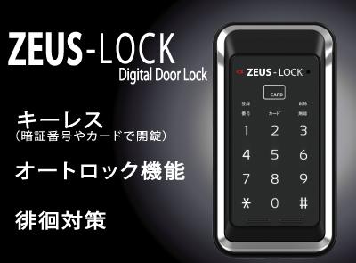 【送料無料】ZEUS-LOCK [防犯 セキュリティー 後付 暗証番号 オートロック 電子錠 電気錠 玄関 ドア 補助 デジタルロック 引き戸 ピッキング対策]