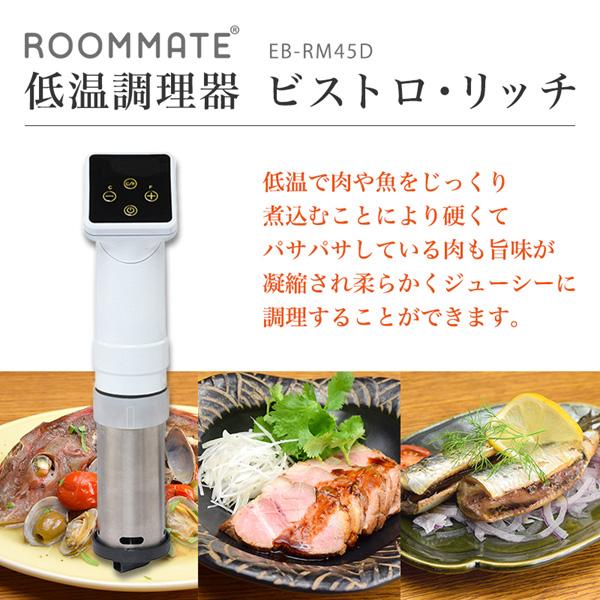 ROOMMATE 低温調理器 ビストロ・リッチ EB-RM45D [調理 料理 キッチン 旨み ジューシー 肉 魚]【代金引換不可】