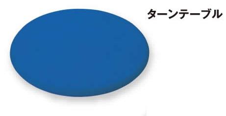 【送料無料】ターンテーブル アマノ [介護 シャワーチェア 入浴 お風呂 方向 転換]【代金引換不可】