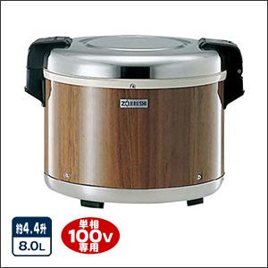 象印 業務用電子ジャー保温専用 4.4升 THA-C80A-MK [調理 料理 お米 炊飯器]【代金引換不可】