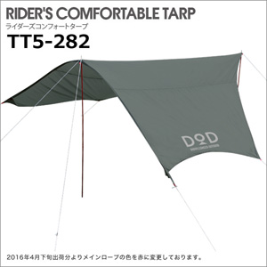 DOPPELGANGER OUTDOOR(R) ライダーズコンフォートタープ TT5-282 ドッペルギャンガー [キャンプ アウトドア テント タープ]【代金引換不可】