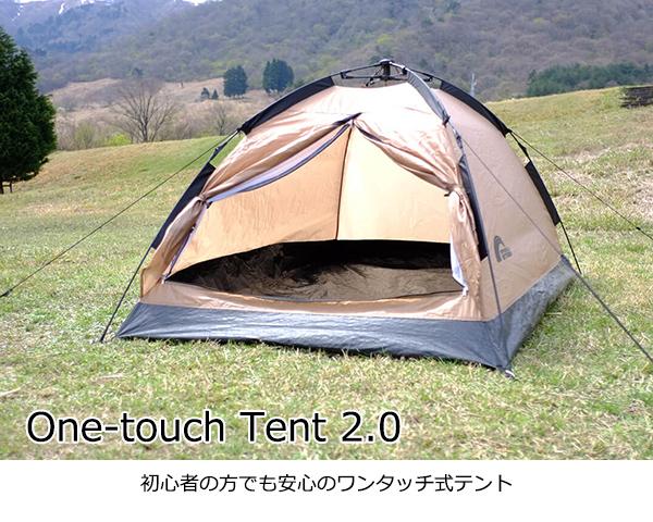 Raychell(レイチェル) ワンタッチテント2.0 RR-TE0135061 [キャンプ アウトドア テント タープ]【代金引換不可】
