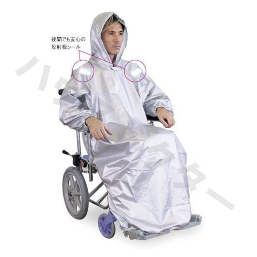 【送料無料】ポンチョット(車椅子用レインコート) フォーライフメディカル [車椅子 車イス 雨具 カッパ レインコート] 【代金引換不可】