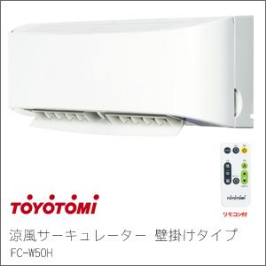 TOYOTOMI(トヨトミ) 涼風サーキュレーター 壁掛けタイプ FC-W50H [夏 夏ばて 予防 季節 家電 循環]【代金引換不可】