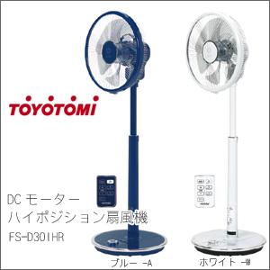 TOYOTOMI(トヨトミ) DCモーター ハイポジション扇風機 FS-D30IHR(A)/FS-D30IHR(W) [夏 夏バテ 予防 季節 家電 循環]【代金引換不可】