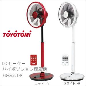 TOYOTOMI(トヨトミ) DCモーター ハイポジション扇風機 FS-DS30IHR(R)/FS-DS30IHR(W) [夏 夏バテ 予防 季節 家電 循環]【代金引換不可】