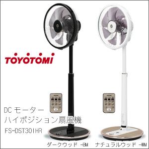 TOYOTOMI(トヨトミ) DCモーター ハイポジション扇風機 FS-DST30IHR(WM)/FS-DST30IHR(BM) [夏 夏バテ 予防 季節 家電 循環]【代金引換不可】