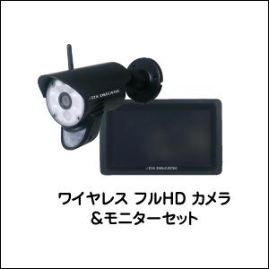 DXアンテナ ワイヤレス フルHD カメラ&モニターセット WSC610S WSC610S [防犯 対策 カメラ レコーダー]【代金引換不可】