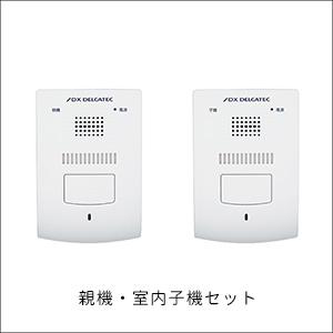 DXアンテナ ワイヤレスインターホン(親機・室内子機セット) DWP10A2 DWP10A2 [インターホン ワイヤレス 親機 移動子機 チャイム]【代金引換不可】