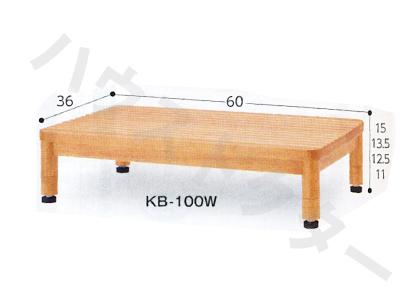 段差解消踏台 KB-100W KB-100W キヨタ [介護用品 玄関 屋内 ベンチ]【代金引換不可】