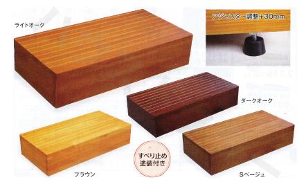 木製踏台(SHIMOYAMA) 60cm×30cm×高さ15~18cm シモヤマ [介護用品 玄関 屋内 ベンチ]【代金引換不可】