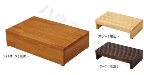 木製規格踏台 5535 [19~20.5cm] バリアフリー静岡 [介護 用品 玄関 屋内 段]【代金引換不可】