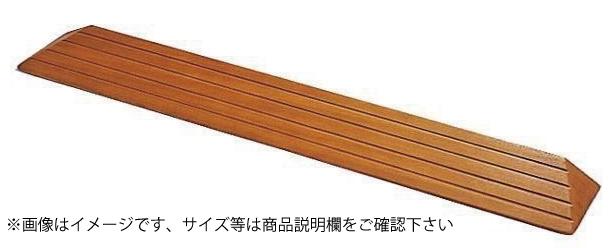 木製高級滑りにくいスロープ(室内用) S-39 [サイズ:高さ3.9×14.5cm] バリアフリー静岡 [介護 用品 スロープ 車椅子 段差]【代金引換不可】