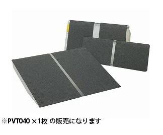 ポータブルスロープ(アルミ1枚板) サイズ:40cm PVT040 イーストアイ [介護 用品 スロープ 車椅子 段差]【代金引換不可】