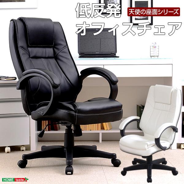 3D座面仕様のオフィスチェア -Dthree-ディースリー(天使の座面シリーズ) HT-190 [椅子 デスクチェア 事務所 PC]【代金引換不可】