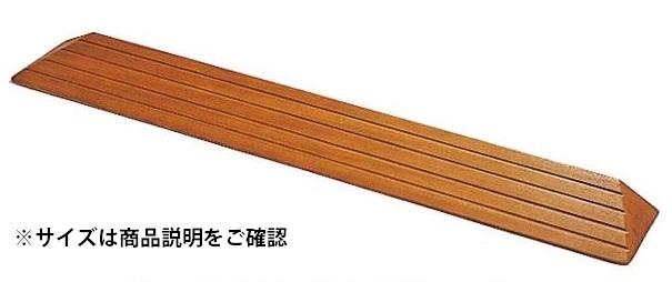 木製高級滑りにくいスロープ(室内用) S-44 [サイズ:高さ4.4×16cm] バリアフリー静岡 [介護 用品 スロープ 車椅子 段差]【代金引換不可】