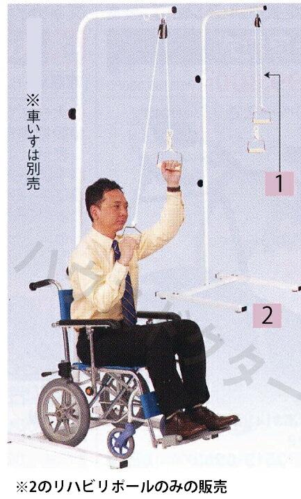 リハビリポール フォーライフメディカル [介護 予防 リハビリ トレーニング 運動 車椅子]【代金引換不可】