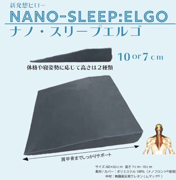 ナノ・スリープ エルゴ7 高さ7cm to you [介護 用品 ベッド 体圧 分散 傾斜]※代金引換不可※北海道、沖縄、離島への配送不可