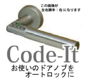 オートロック ドアシステム Code-it 再販ご予約限定送料無料 code it コード イット コードイット 電子錠 電気錠 ボタン錠 防犯 セキュリティー 屋内 2020 新作 室内 後付 ロック ピッキング対策 デジタル ドアハンドル 暗証番号式