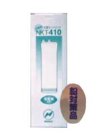 アルカリイオン整水器カートリッジ赤井電機用NKT-410PB(鉛除去対策製品)