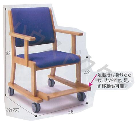 【送料無料】FC-4WDN キタニジャパン [介護用品 移動 椅子 車輪]【代金引換不可】