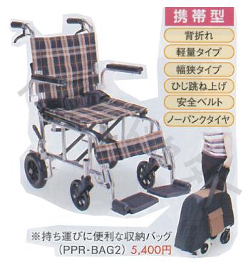 【送料無料】介助型 PIRO N 茶チェック PR-501 マキテック PIRON ピロN[車椅子 介助 アルミ製 介護用品]【代金引換不可】
