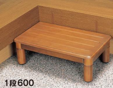 【送料無料】木製玄関ステップ 1段600 VALSMGS1 パナソニック [介護用品 玄関 踏み台 屋内 ステップ]【代金引換不可】