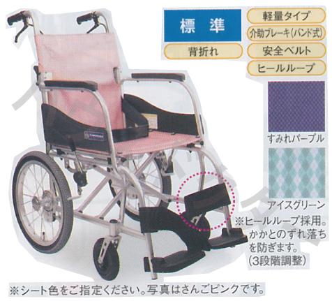 【送料無料】介助型 ふわりす KF16-40SB カワムラサイクル [車椅子 介助 アルミ製 介護用品]【代金引換不可】