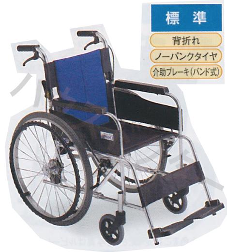【送料無料】自走型車いす BAL-1 ミキ [車椅子 介助 アルミ製 介護用品]【代金引換不可】