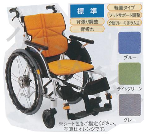 【送料無料】自走型 ネクストコア NEXT-11B 松永製作所 [車椅子 介助 アルミ製 介護用品]【代金引換不可】