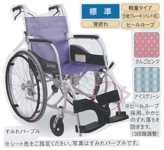 【送料無料】自走型 ふわりす KF-22-40SB カワムラサイクル [車椅子 介助 アルミ製 介護用品]【代金引換不可】