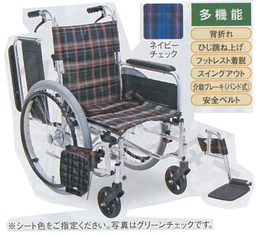 【送料無料】自走型 KS80-4043 マキテック [車椅子 介助 アルミ製 介護用品]【代金引換不可】