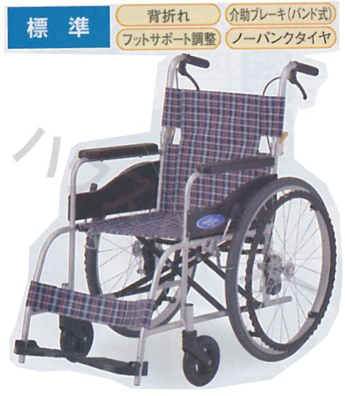 【送料無料】自走型 NEO-1 日進医療器 [車椅子 介助 アルミ製 介護用品]【代金引換不可】