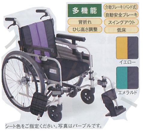 【送料無料】自走型 自動ブレーキ装置付 MBY-41BSW ミキ [車椅子 介助 アルミ製 介護用品]【代金引換不可】