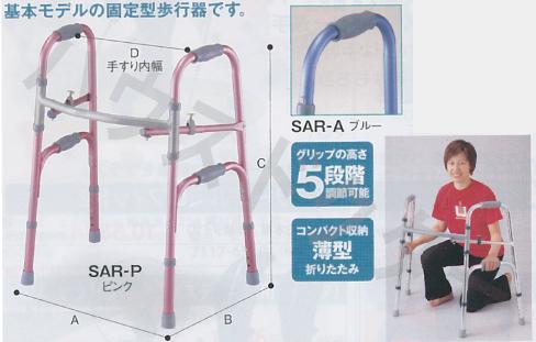 セーフティーアーム 固定型 イーストアイ SAR-P SAR-A [歩行補助 歩行器 移乗 介護用品] 【代金引換不可】