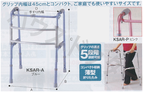 【送料無料】セーフティーアーム交互式 KSAR-A KSAR-P イーストアイ [歩行補助 歩行器 移乗 介護用品] 【代金引換不可】