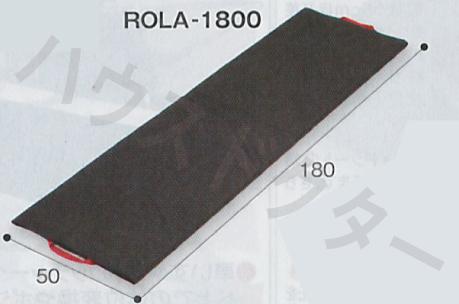 【送料無料】移座えもんローラ ROLA-1800 (50×180cm) モリトー[移乗 ベッド ベット 移動]【代金引換不可】
