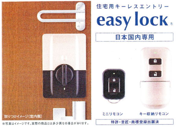 easy lock 2ロック仕様 イージーロック [Honda Lock ホンダロック キーレス 住宅用 玄関 後付 リモコン 電子錠 電気錠前 デジタルロック]