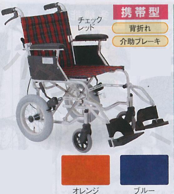 【送料無料】介助型 ミニポン HTB-12 美和商事 [車椅子 介助 アルミ製 介護用品]【代金引換不可】