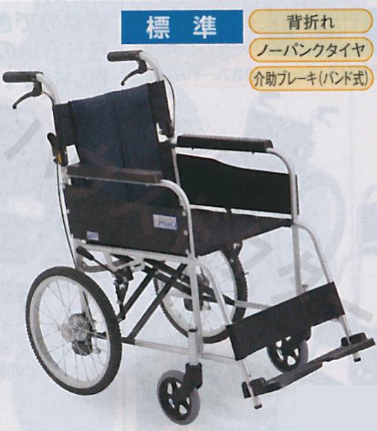 【送料無料】介助型 USG-2 ミキ [車椅子 介助 アルミ製 介護用品]【代金引換不可】