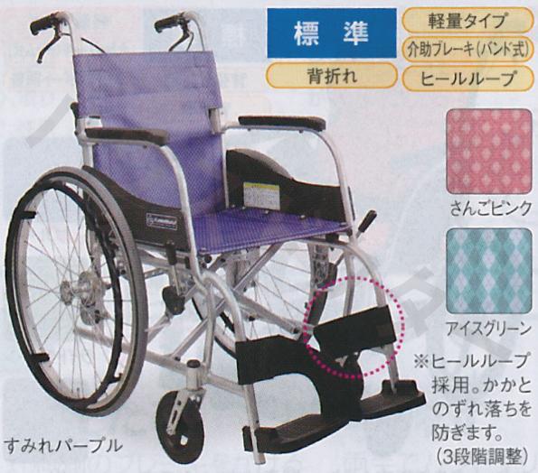 【送料無料】自走型 ふわりす KF22-40SB アイスグリーン カワムラサイクル [車椅子 介助 アルミ製 介護用品]【代金引換不可】
