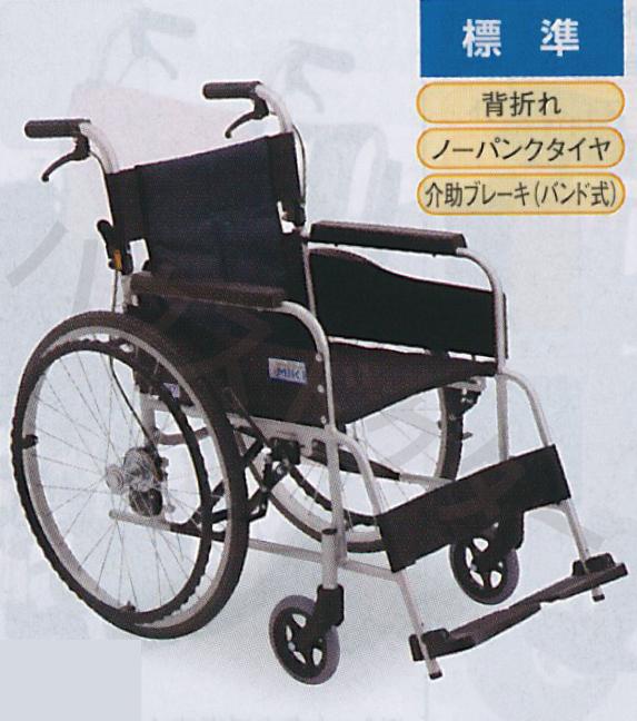 【送料無料】自走型 USG-1 ミキ [車椅子 介助 アルミ製 介護用品]【代金引換不可】