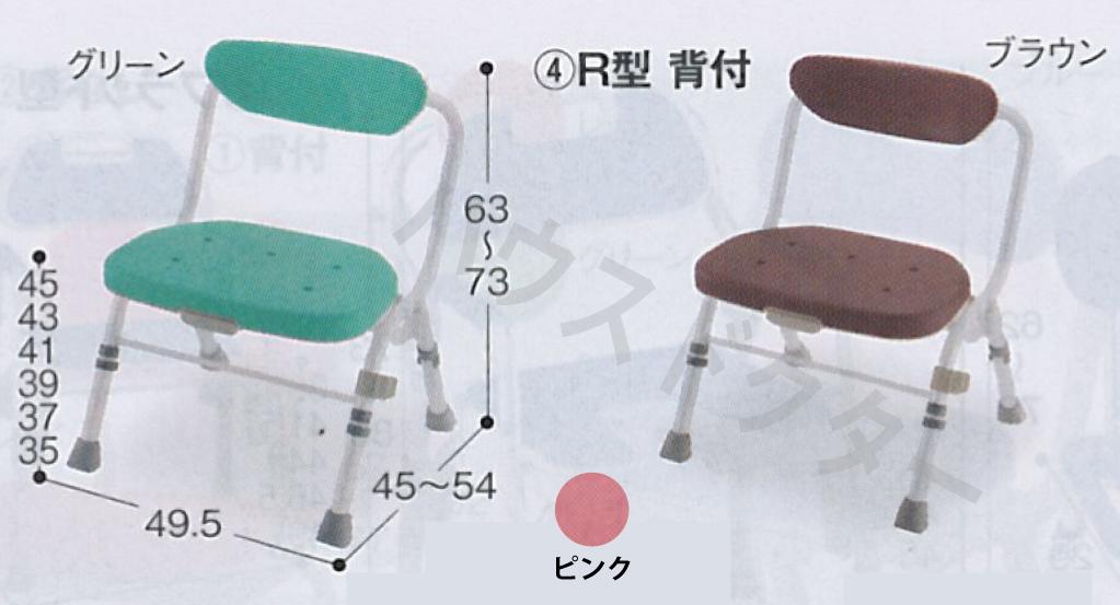 【施設、病院等への配送は送料無料】折りたたみシャワーチェア R型 背付 リッチェル [介護 用品 浴室 シャワーベンチ 入浴 風呂 椅子 イス]【代金引換不可】